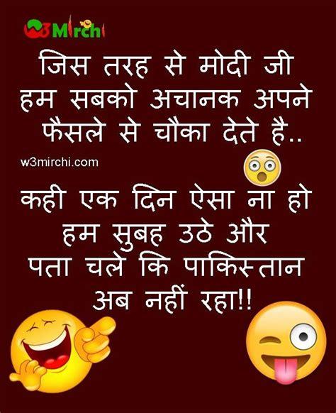 modi  pakistan joke  hindi knowledge funny jokes