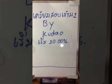 คณิตศาสตร์เตรียมสอบเข้า ม 1 By Kudao Live 1