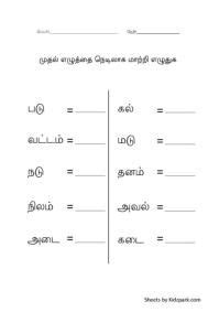 tamil worksheets images st grade worksheets
