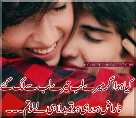 hot love urdu sms love poetry in urdu with romantic shayari best pics