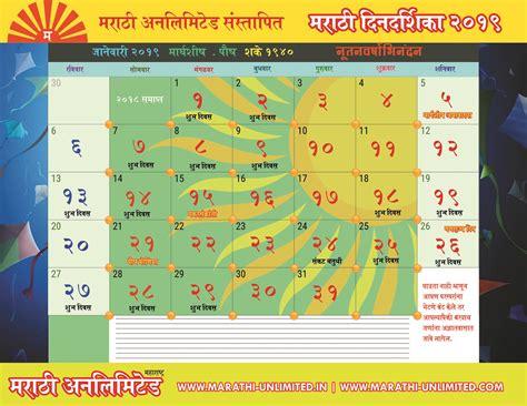marathi calendar version marathi almanac