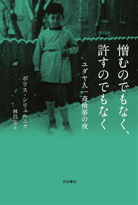 maison franco japonaise agenda sauve toi la vie t