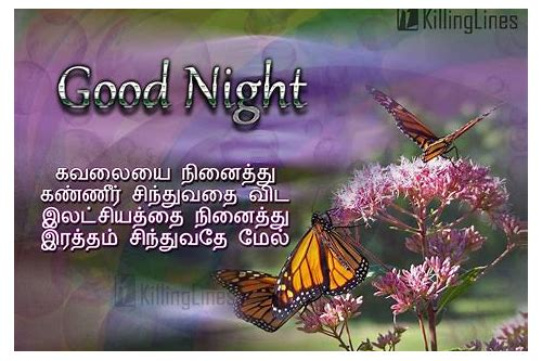 Good Night Sms In Tamil Free Download Nondtimjobarn