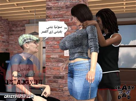 قصص سكس محارم مصورة الام الحاضنة الجزء السادس مع ابنها وابوها افلام سكس 5