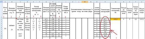 Программа в excel для расчета теплопотерь здания скачать.pdf Google Диск