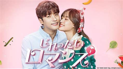 韓国 ドラマ ラブコメ