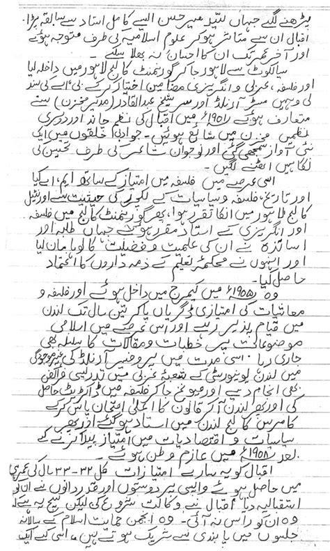 urdu essays for class 12 dental vantage dinh vo dds