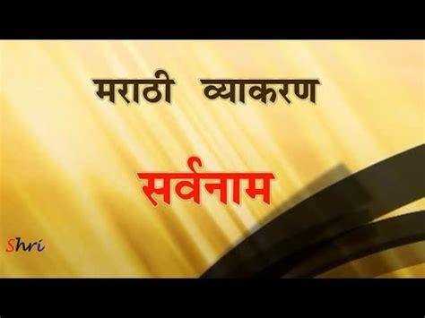 सर्वनाम व सर्वनामाचे प्रकार मराठी व्याकरण  Pronouns In Marathi Grammar Youtube