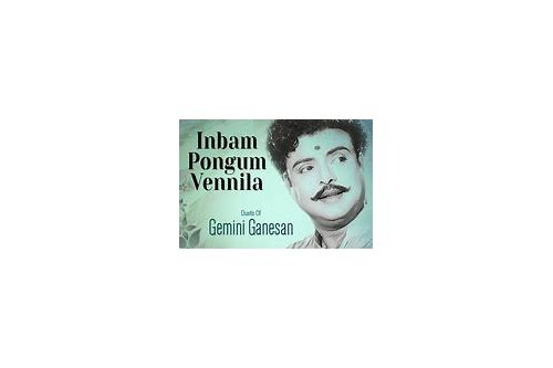 inbam pongum vennila old mp3 download