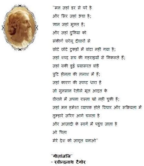 Information About Rabindranath Tagore Freedom Poems In Hindi