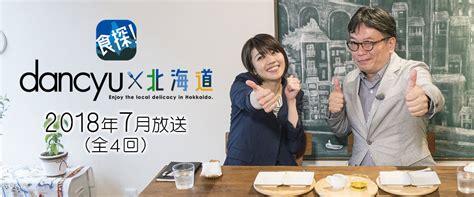 HBCテレビ・ガッチャンコバラエティ『食探!dancyu×北海道』 HBC北海道放送