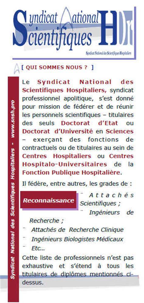 syndicat national des cadres hospitaliers h 244 pital syndicat national des scientifiques hospitaliers cfe cgc services publics