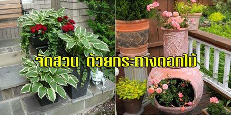 20 ไอเดียจัดสวน ด้วยกระถางดอกไม้