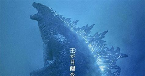 Godzilla Is King In New Poster