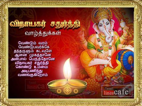 Vinayagar Agaval In Tamil Freedownload Free Software