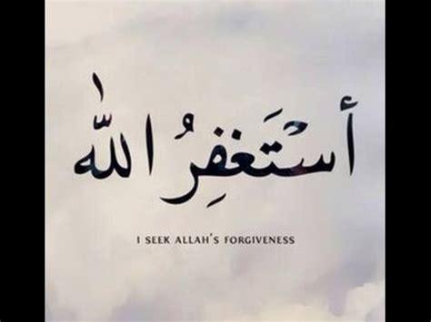 kaligrafi istighfar gallery islami