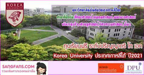 ทุนเรียนฟรี ระดับปริญญาตรี โท เอก Korea University ประเทศ ...