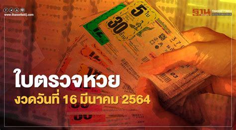 เช็กผลสลากกินแบ่งรัฐบาล อัปเดตจากกองสลาก ตรวจหวย 1 มิถุนายน 2564 รางวัลที่ 1 รางวัลเลขท้าย 2 ตัว รางวัลเลขหน้า 3 ตัว เลขท้าย 3 ตัว และรางวัลอื่นๆ ใบตรวจหวย งวดวันที่ 16 มีนาคม 2564