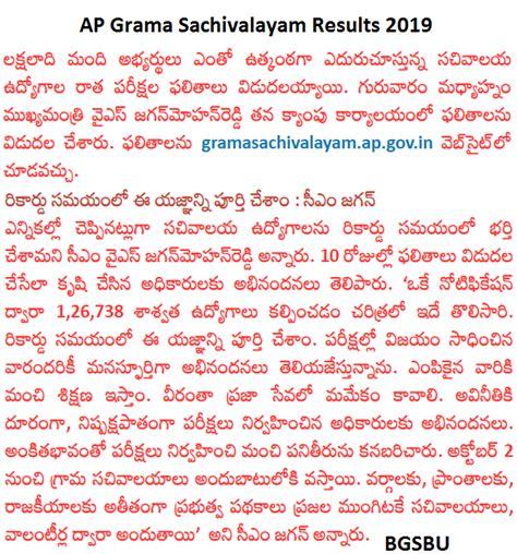 ap grama sachivalayam results  link selection