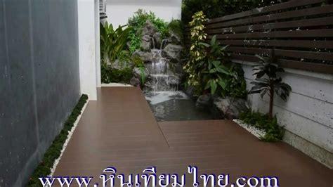 สวนน้ำตกจำลองหินเทียม ข้างบ้าน - YouTube