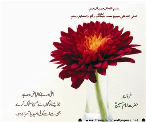 Quotes Of The Day Urdu Images