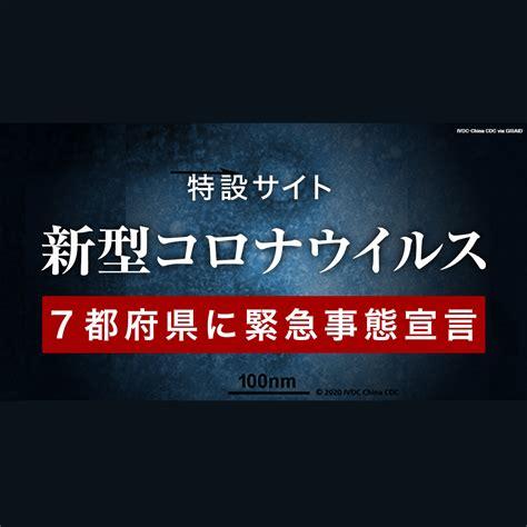 新型 コロナ ウイルス 最新 ニュース 神奈川 県