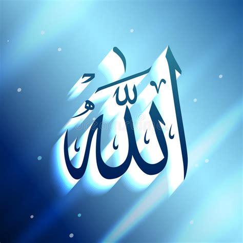 Islam Allah Background Stock Vector - Image: 41704913