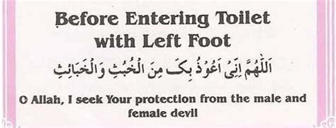 printable dua for entering the bathroom before entering toilet
