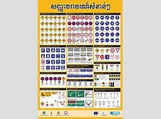 Road signs in Cambodia Wikipedia