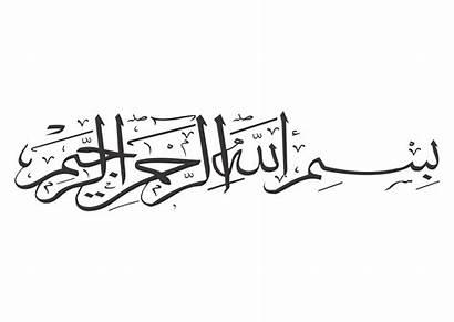Bismillah Islam Besmele Calligraphy Islamic Arab Kaligrafi