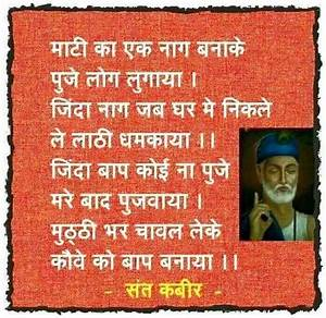 49 best images ... Funny Kabir Quotes