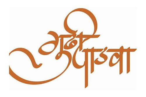 Marathi Calligraphy Fonts Free Download For Android Sinmerita