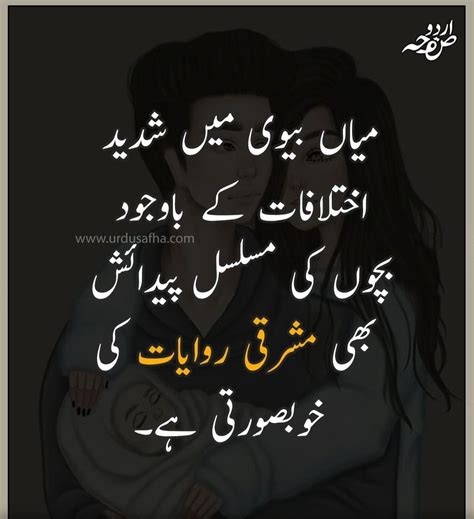 pin  nishat anjum  urdu safha daily thoughts urdu
