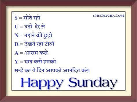 sunday hindi sms  friends picture sms status whatsapp facebook