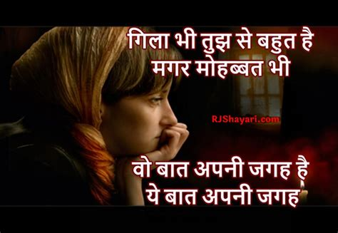 gila shikwa shayari picture hindi mein sad mohabbat