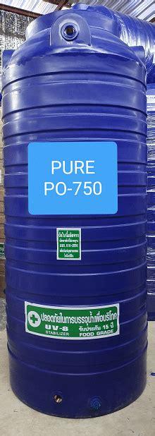 ถังเก็บน้ำแบบตั้งพื้นสีน้ำเงิน 750 ลิตร PURE - ถังบำบัดน้ำเสีย ถังเก็บน้ำ ไฟเบอร์กลาส รับประกัน ...