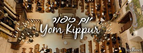 israel inspiration  yom kippur  israel