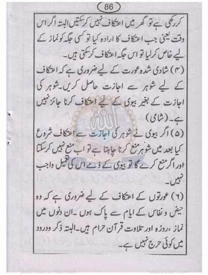 Barkat Namaz Tahiri Molana Gabol Urdu Qasim