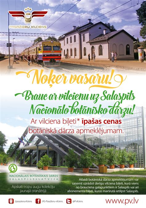 Noķer vasaru! plakāts Pasažieru vilciens, Salaspils ...