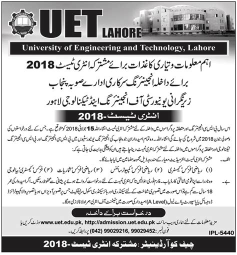 Entry Test by Uet Lahore Entry Test 2018 Registration Awam Pk