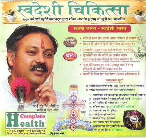 Buy DVD of Swadeshi Chikitsa by Rajiv Dixit Online