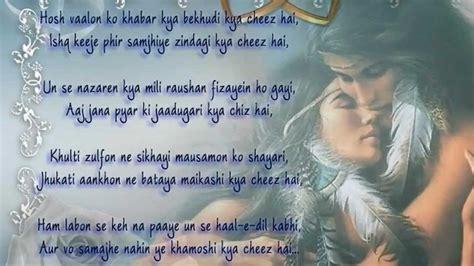 Hosh Walon Ko Khabar Kya(sarfarosh)