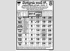 October 2015 Venkatrama Co Telugu Calendar 2015 Festivals