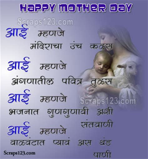 images marathi mothers day images status  cover pic