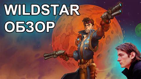 Wildstar обзор новой ММОРПГ — онлайн игра 2014 года