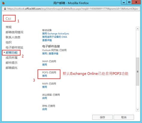 Office 365 Outlook Pop3 by Office 365系列之十六 配置outlook Pop3方式连接exchange 布布扣