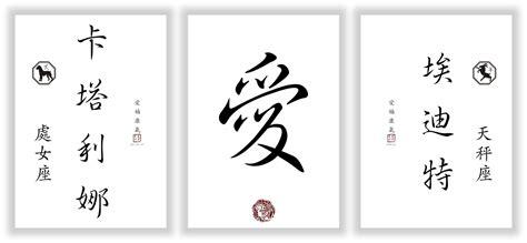 Asiatische Partnerkalligraphie Mit China Japan Kanji Zeichen