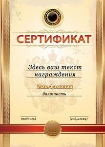 дипломы для награждения