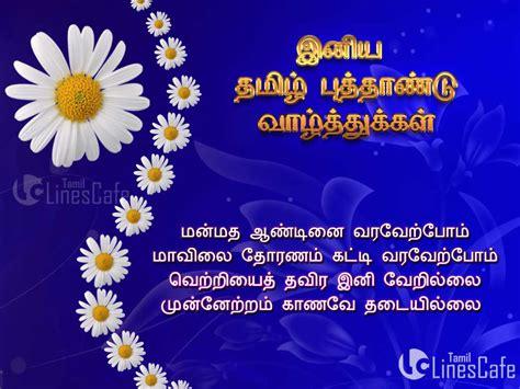 hppy new year 2018 kavithai tamil puthandu varuda pirappu kavithai tamil linescafe