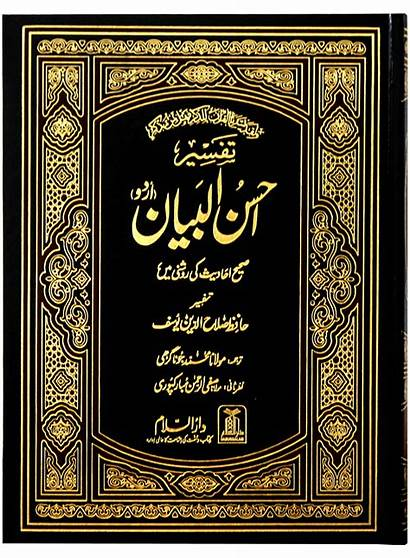 Tafseer Bayan Ahsan Ul Darussalam Books Ahsanul